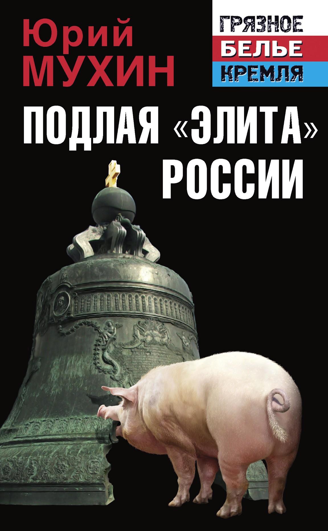 Фото - Юрий Мухин Подлая «элита» России казанцев к рыба гниет с головы