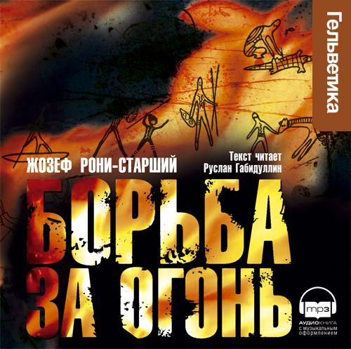 купить Жозеф Анри Рони-старший Борьба за огонь по цене 149 рублей