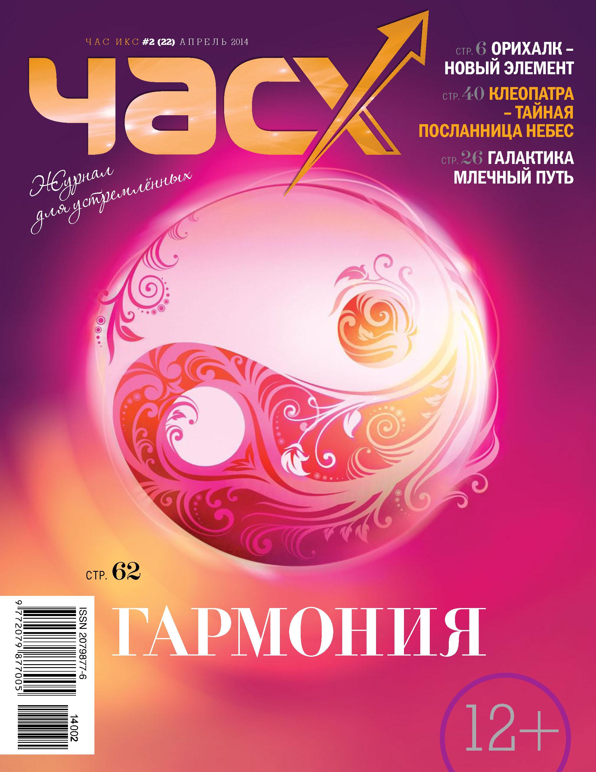 Отсутствует Час X. Журнал для устремленных. №2/2014 отсутствует час x журнал для устремленных 5 2015