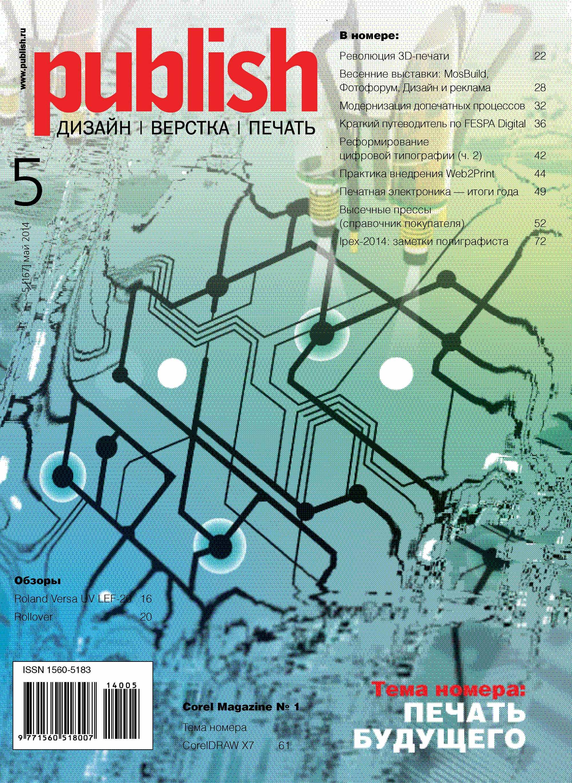 Открытые системы Журнал Publish №05/2014 открытые системы журнал publish 12 2014