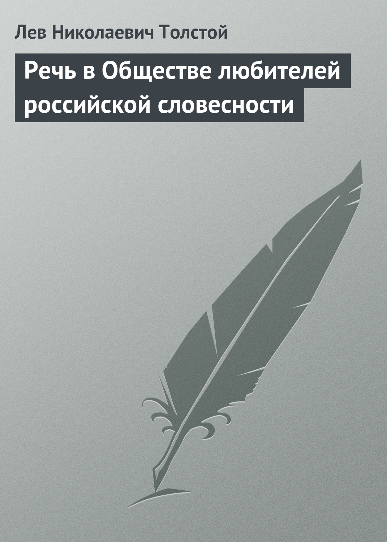 rech v obshchestve lyubiteley rossiyskoy slovesnosti