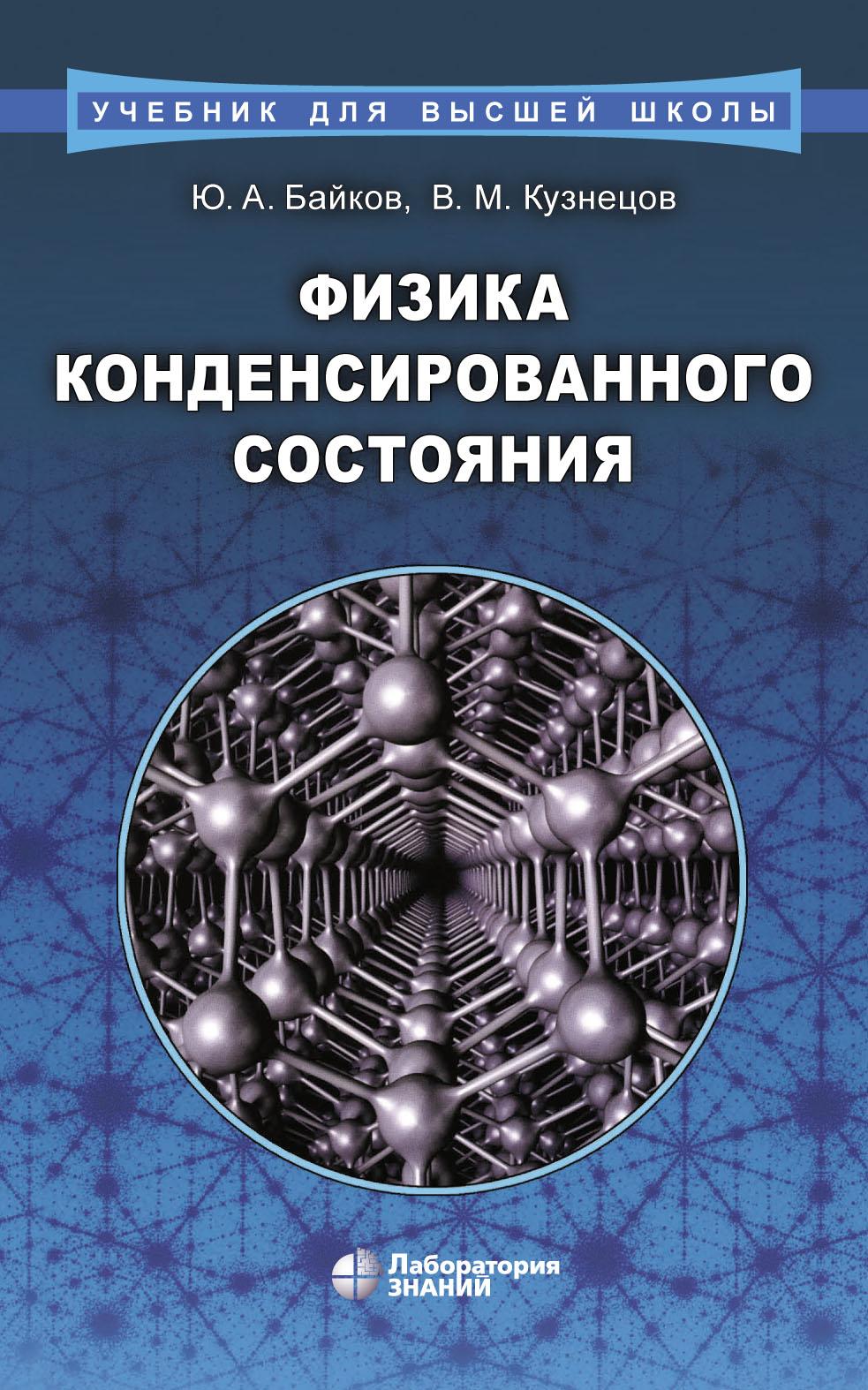 В. М. Кузнецов Физика конденсированного состояния