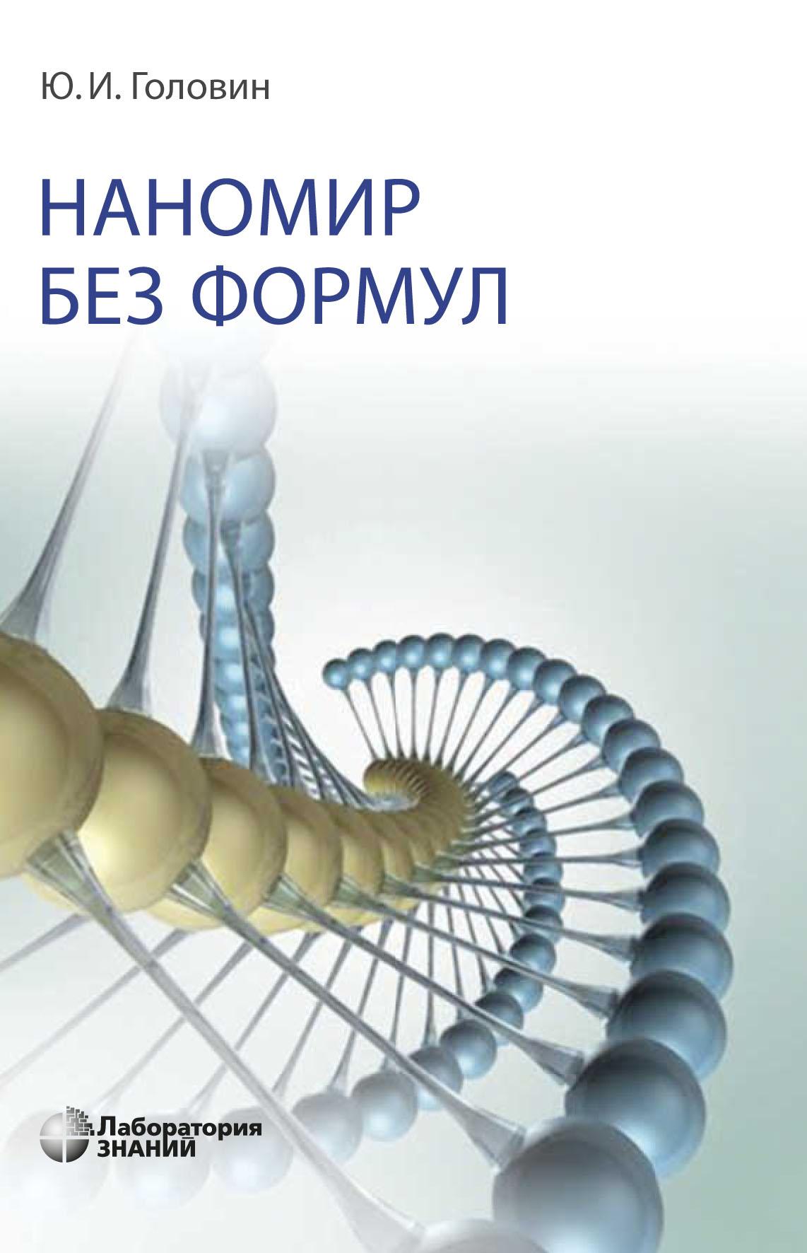 Ю. И. Головин Наномир без формул потребительские товары oxo sy082