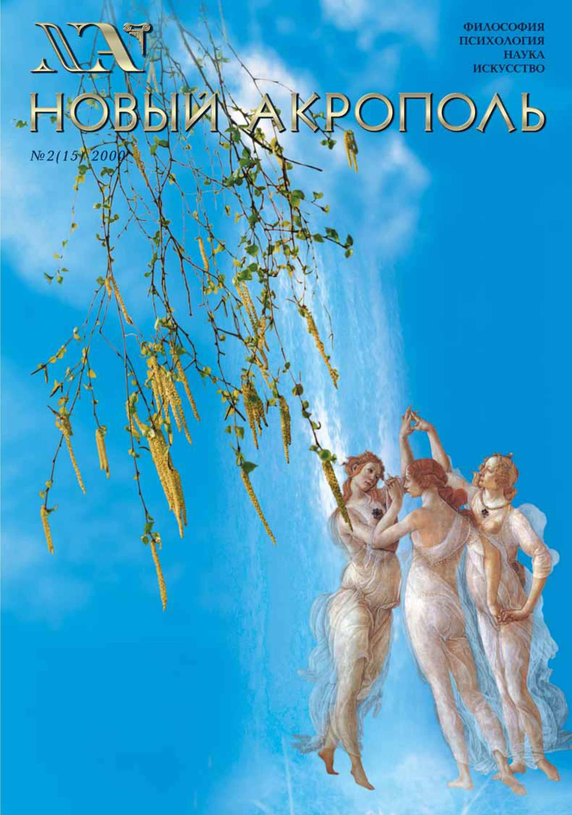 Отсутствует Новый Акрополь №02/2000 хаксли о о дивный новый мир слепец в газе