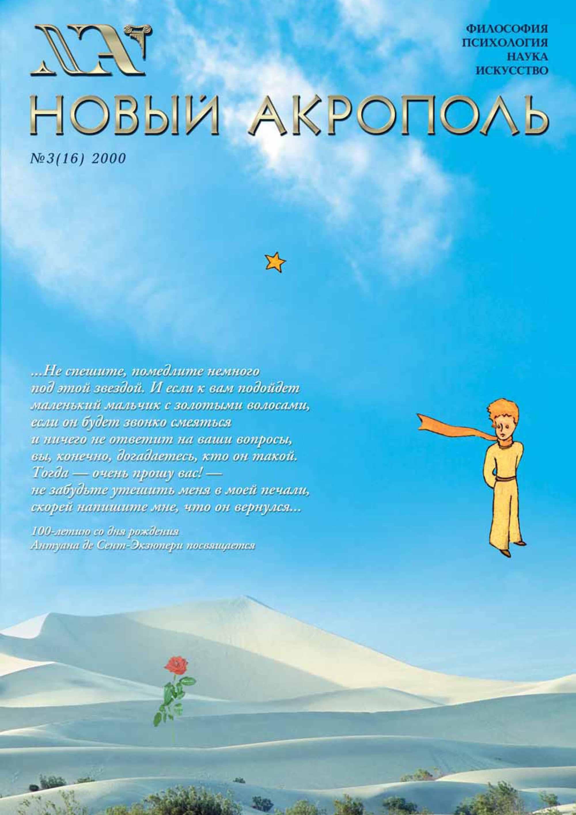 Отсутствует Новый Акрополь №03/2000 хаксли о о дивный новый мир слепец в газе