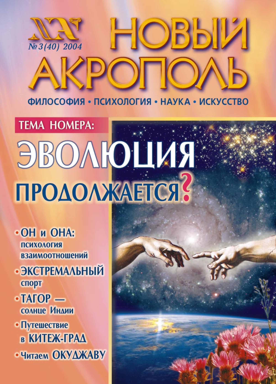 Отсутствует Новый Акрополь №03/2004 хаксли о о дивный новый мир слепец в газе