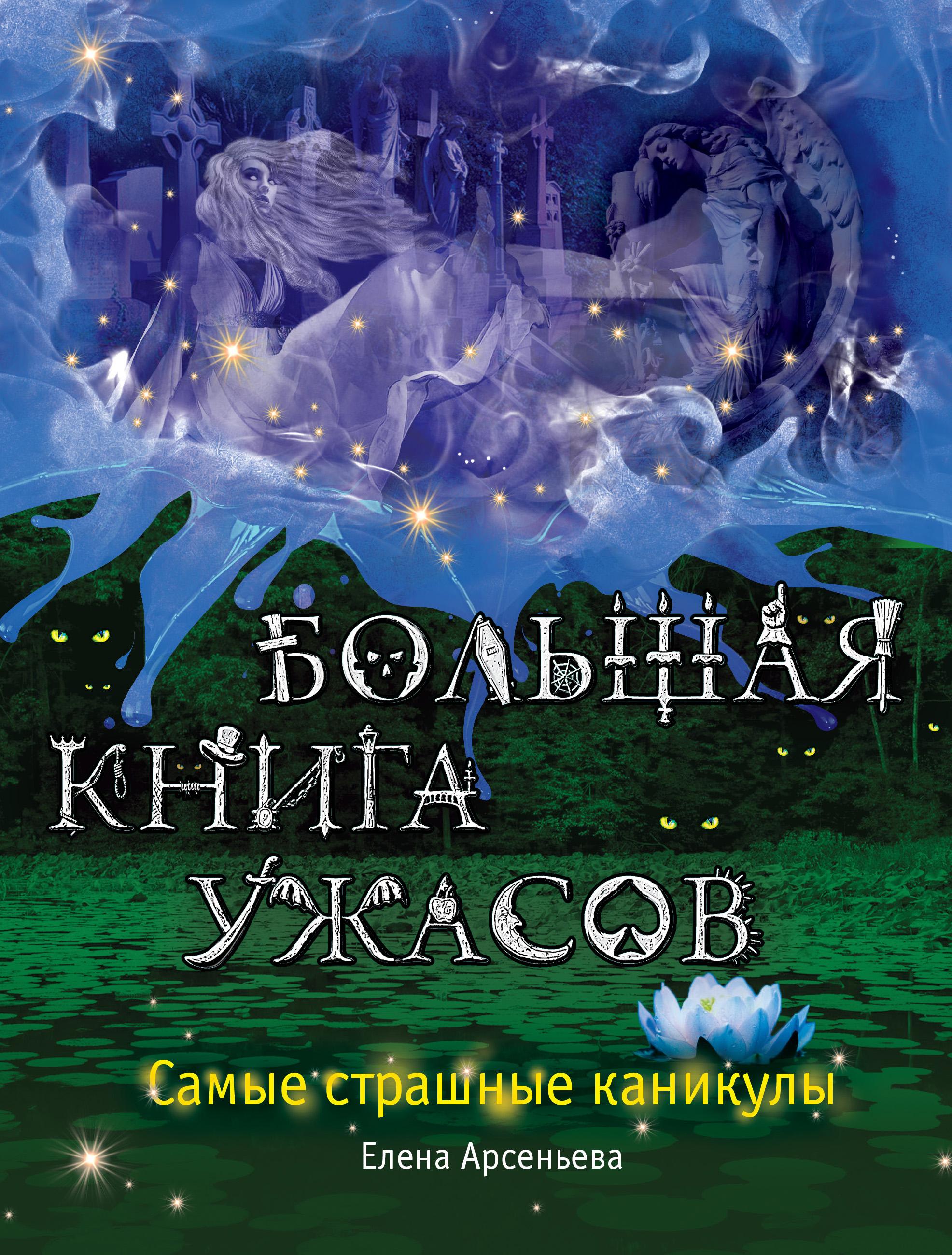 bolshaya kniga uzhasov samye strashnye kanikuly sbornik