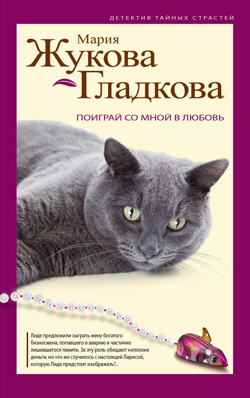 Мария Жукова-Гладкова Поиграй со мной в любовь лида forom