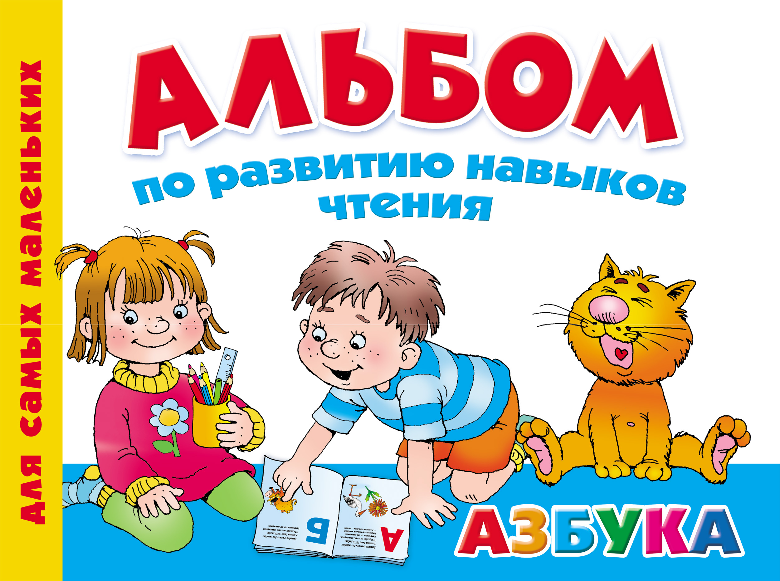 В. Г. Дмитриева Альбом по развитию навыков чтения. Азбука