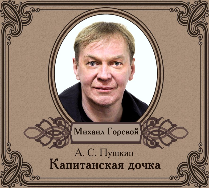 Александр Пушкин Капитанская дочка спектакль капитанская дочка