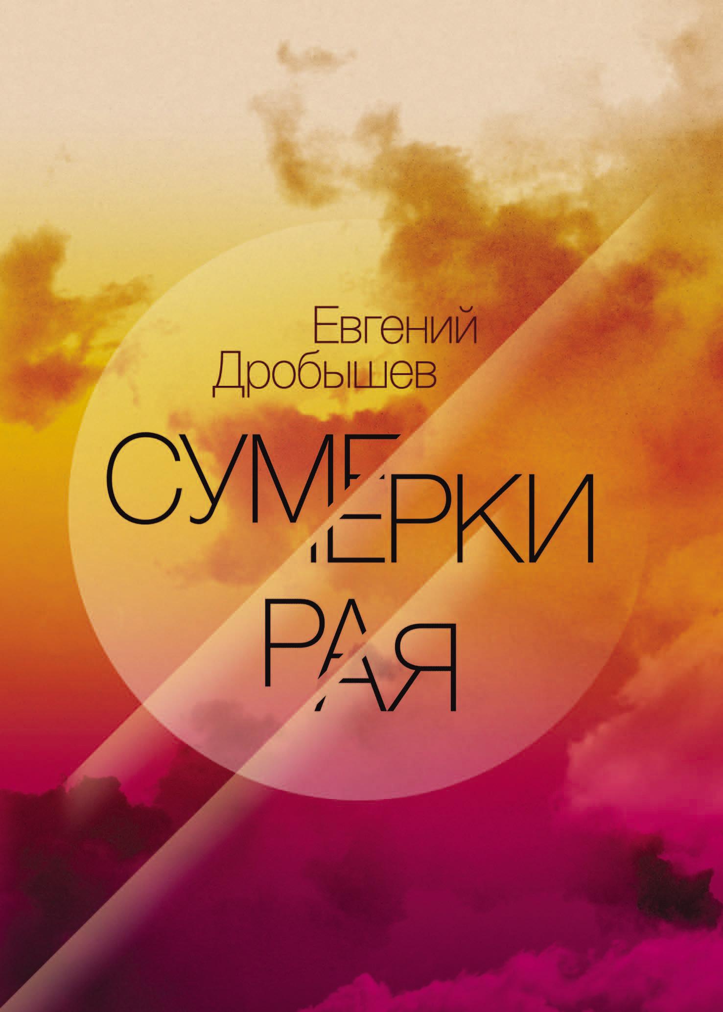 Евгений Дробышев Сумерки рая (сборник) разумовский ф кто мы еврейский вопрос русский ответ