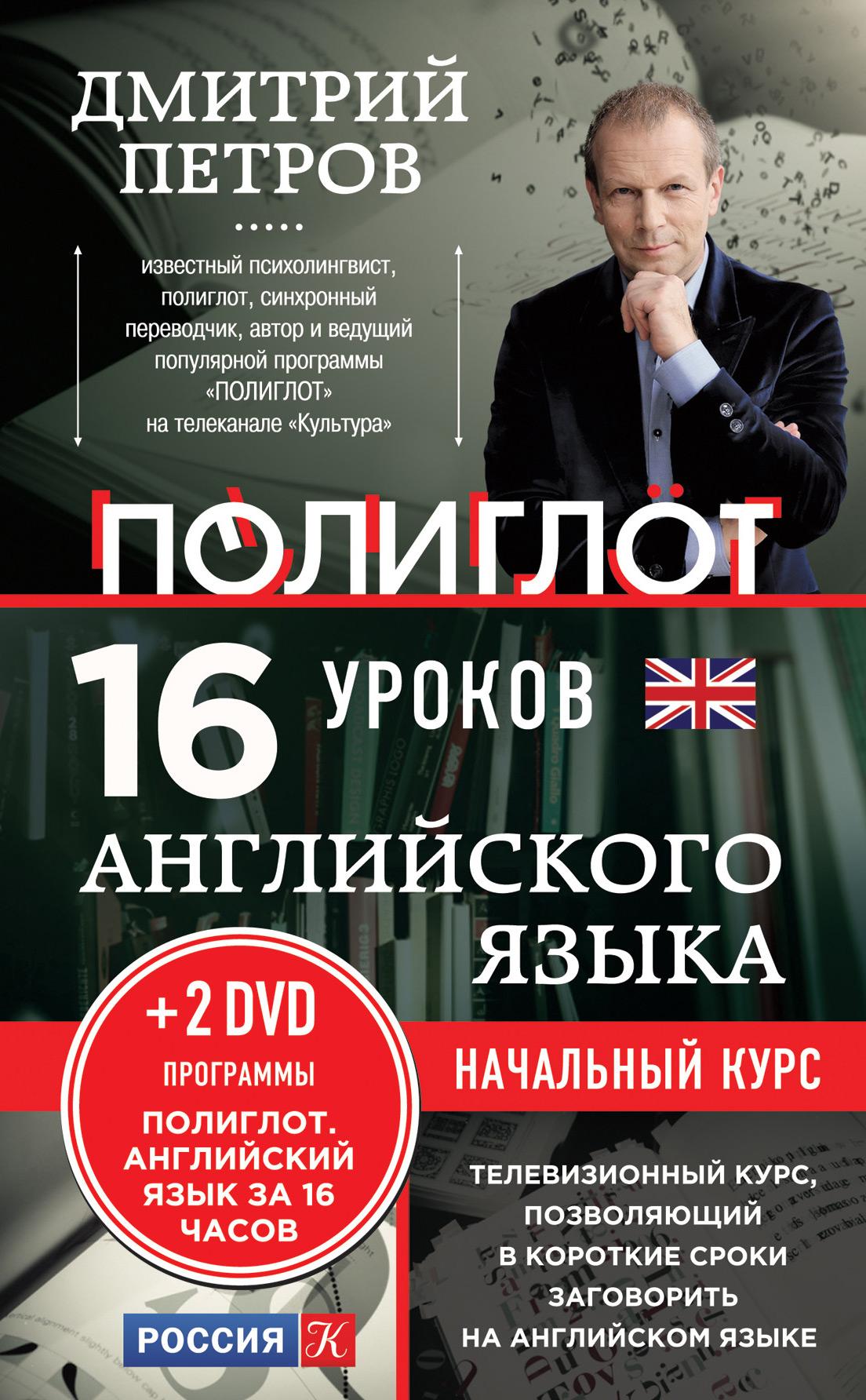 Дмитрий Петров 16 уроков английского языка. Начальный курс петров д 16 уроков английского языка начальный курс 2dvd полиглот английский язык за 16 часов
