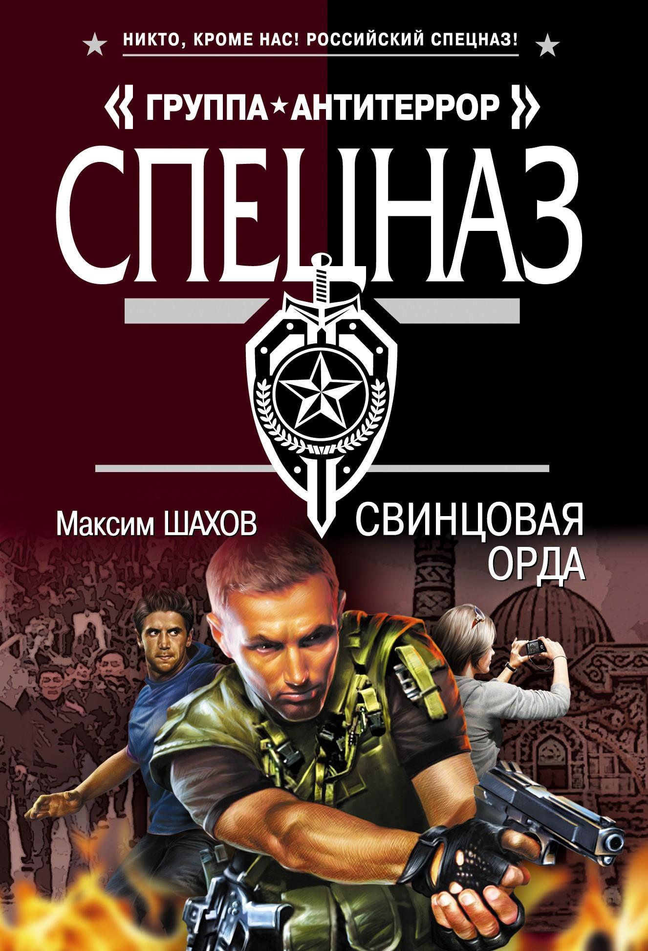 Максим Шахов Свинцовая орда авиабилет ош