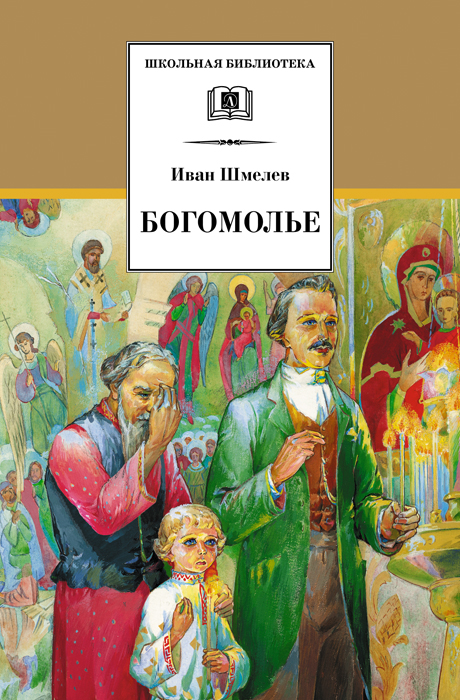 Иван Шмелев Богомолье (сборник) шмелев иван сергеевич богомолье повести и рассказы