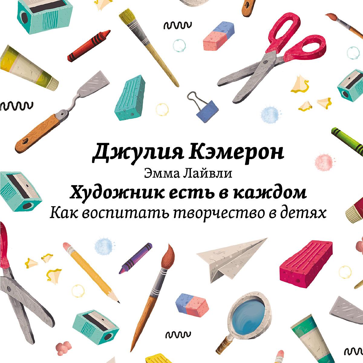Джулия Кэмерон Художник есть в каждом. Как воспитать творчество в детях джулия кэмерон долгие прогулки практический подход к творчеству