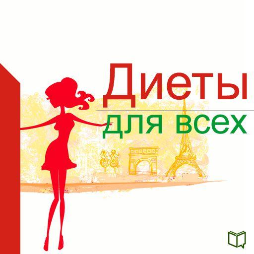 Алла Сафонова Диеты для всех