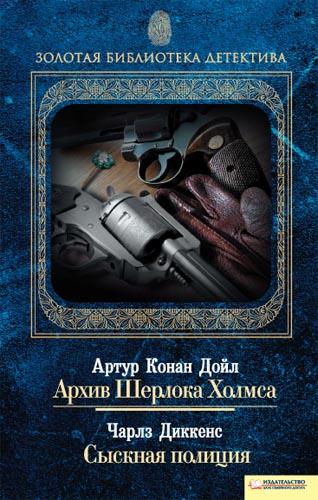 Артур Конан Дойл Архив Шерлока Холмса. Сыскная полиция (сборник) архив вчк сборник документов