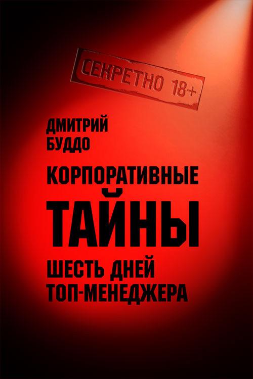Дмитрий Буддо Корпоративные тайны