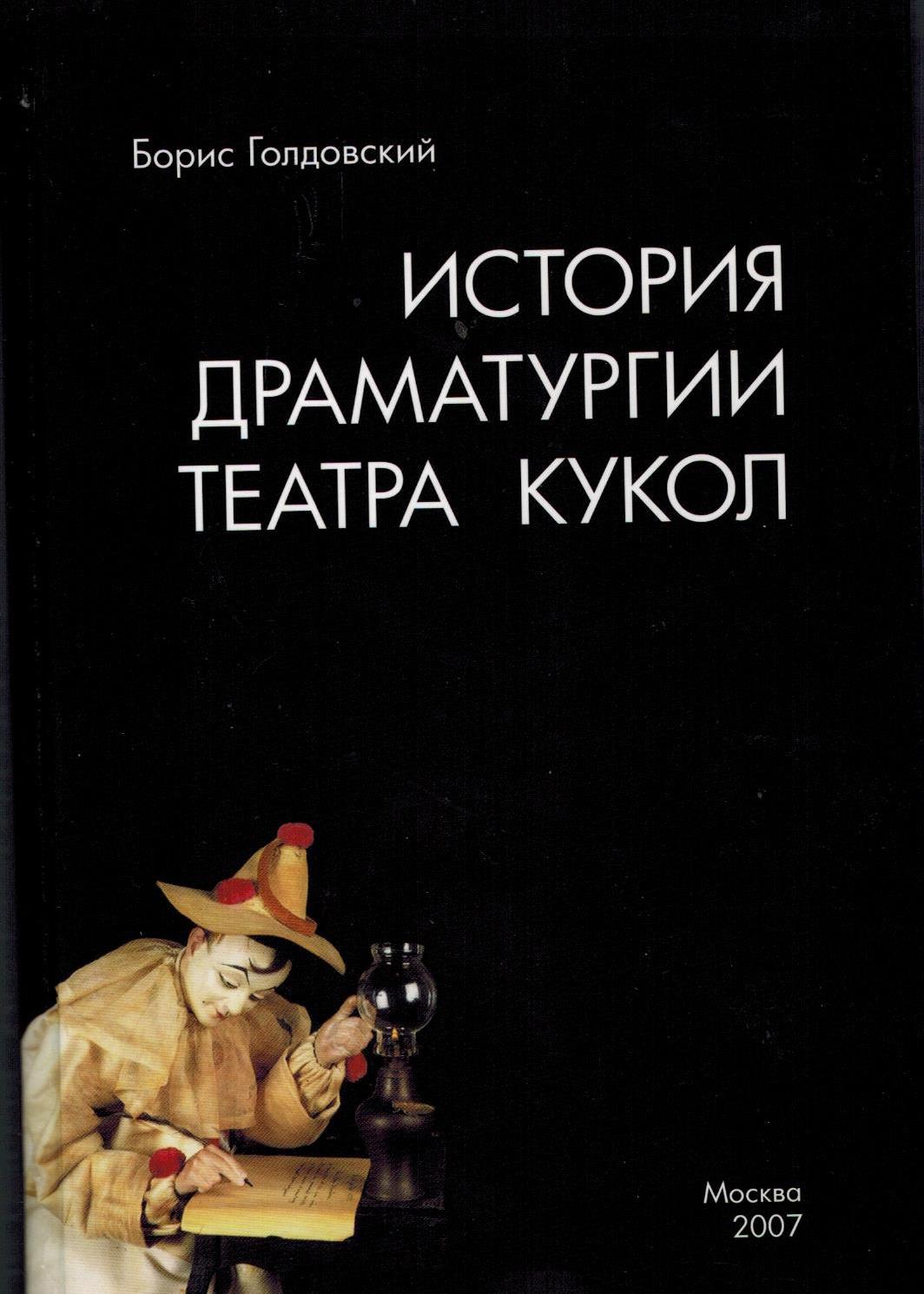 Борис Голдовский Истории драматургии театра кукол