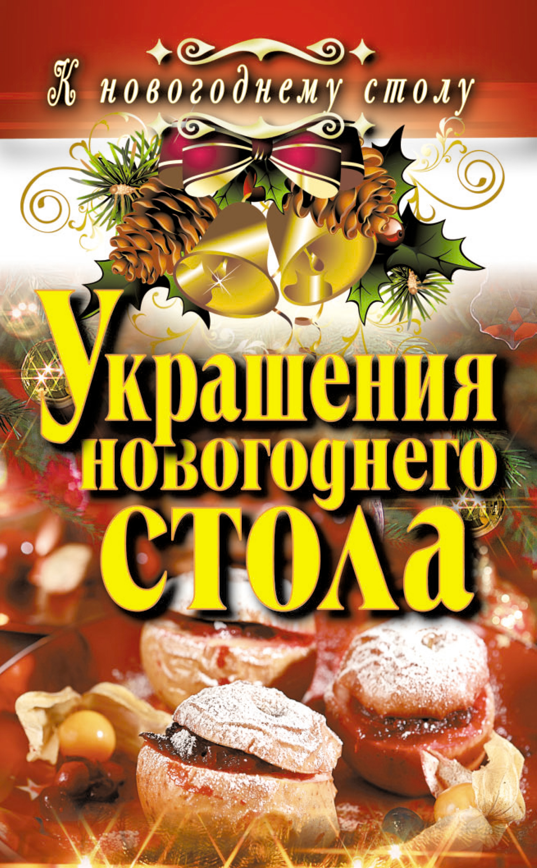 Ангелина Сосновская Украшения новогоднего стола