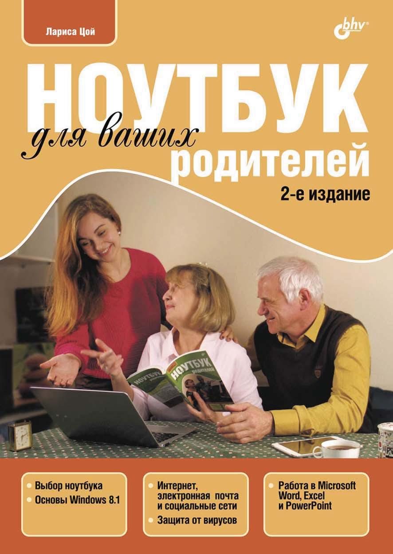 Лариса Цой Ноутбук для ваших родителей (pdf+epub) скачать книги на английском языке в формате epub бесплатно