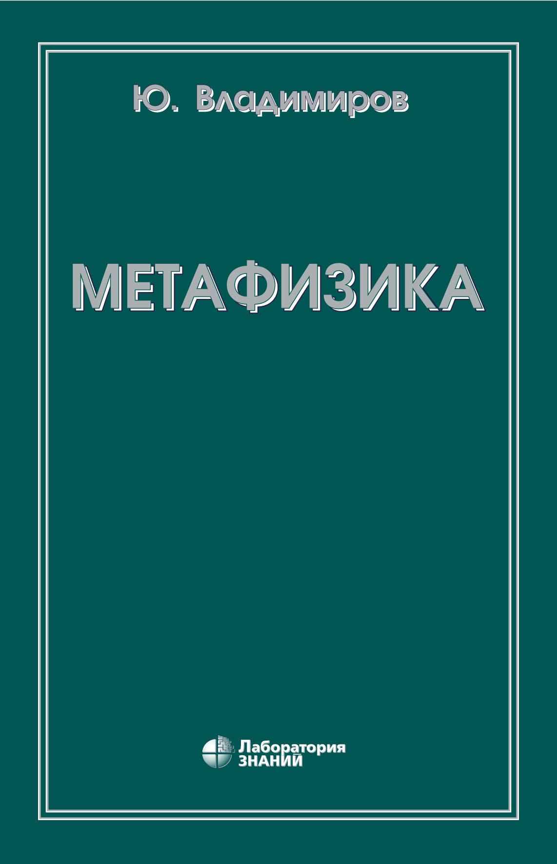 Ю. С. Владимиров Метафизика й экштейн честь в философии и в праве