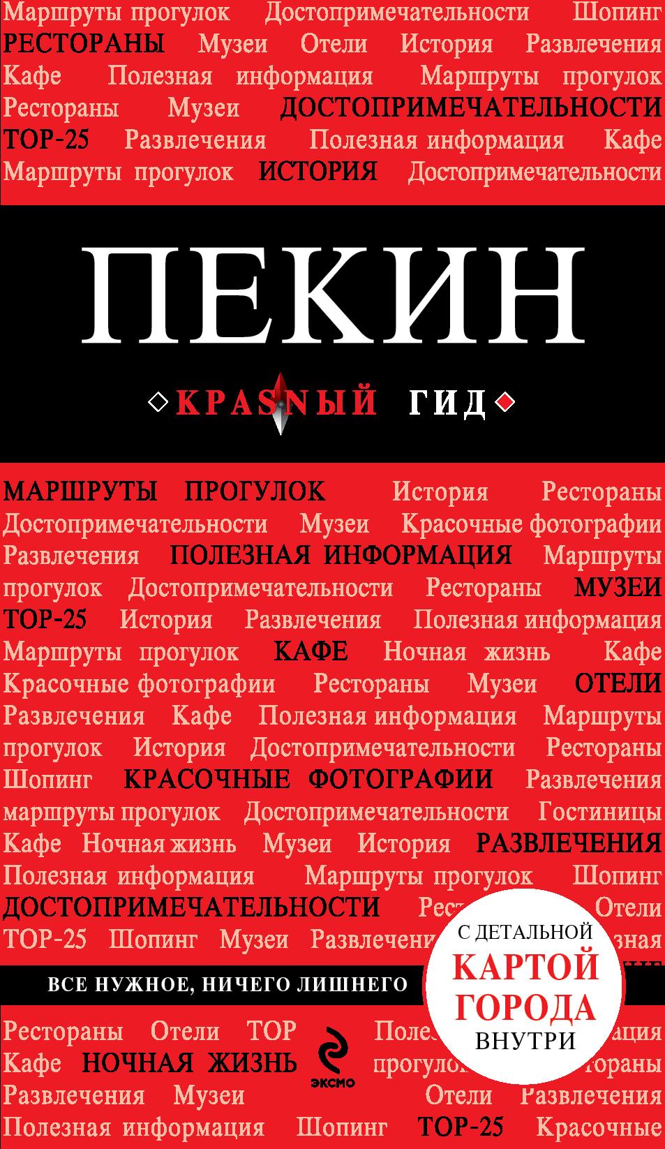 Ольга Озерова Пекин. Путеводитель павлова и в пекин карта и путеводитель