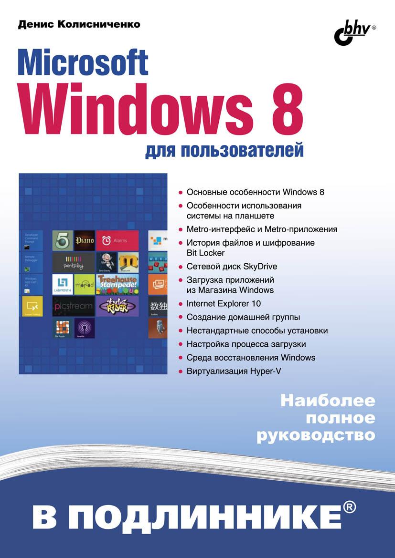 Денис Колисниченко Microsoft Windows 8 для пользователей цена 2017
