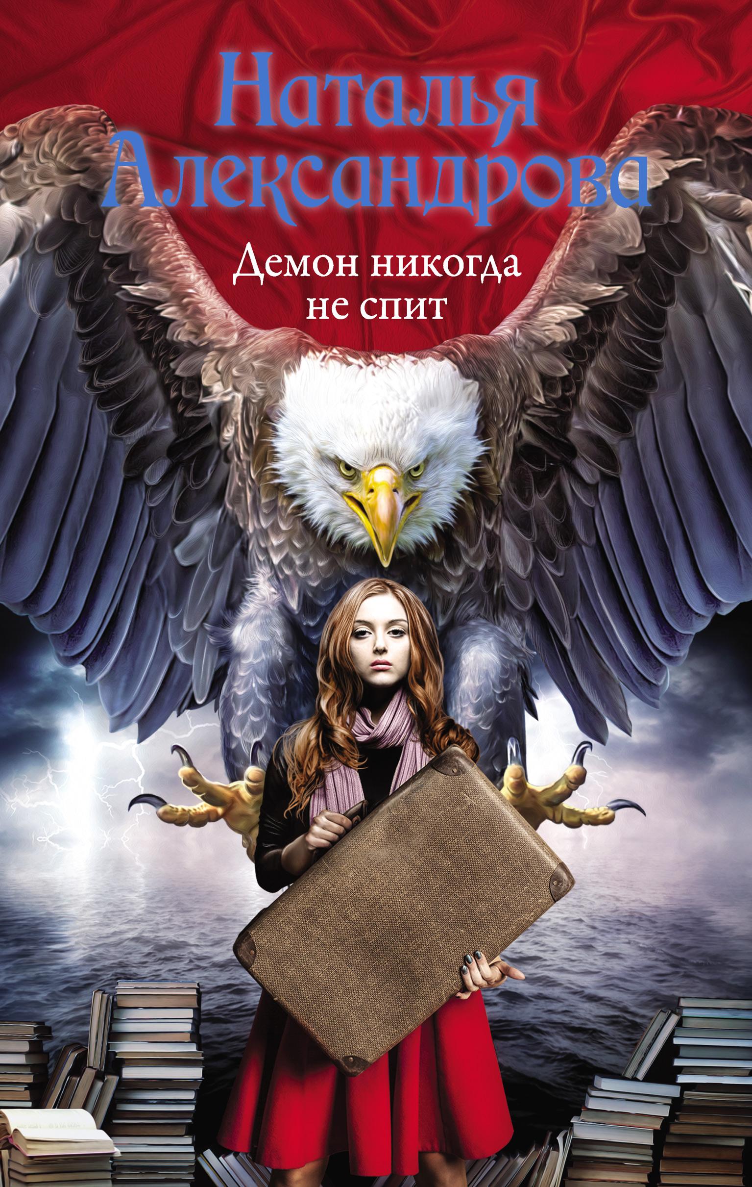 цена на Наталья Александрова Демон никогда не спит
