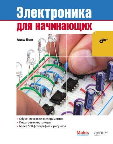 Чарльз Платт Электроника для начинающих цена 2017
