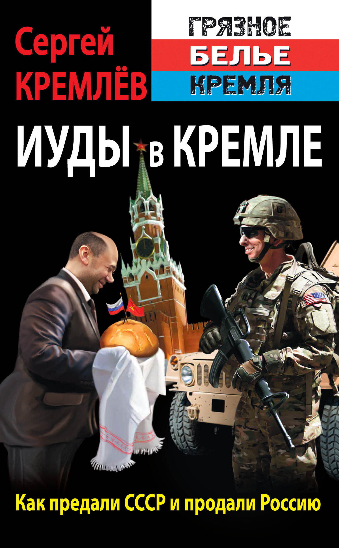 iudy v kremle kak predali sssr i prodali rossiyu