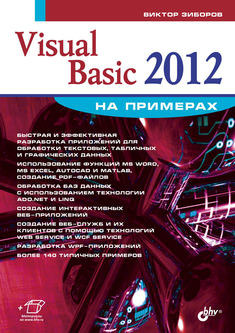 Виктор Зиборов Visual Basic 2012 на примерах