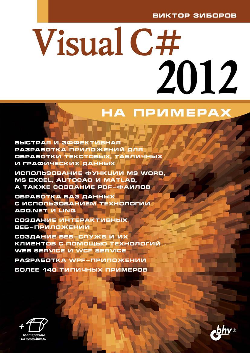 Виктор Зиборов Visual C# 2012 на примерах пахомов б c c и ms visual c 2012 для начинающих 2 е издание