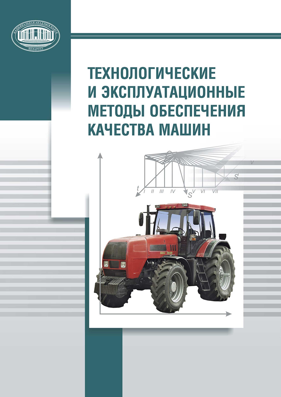 Коллектив авторов Технологические и эксплуатационные методы обеспечения качества машин