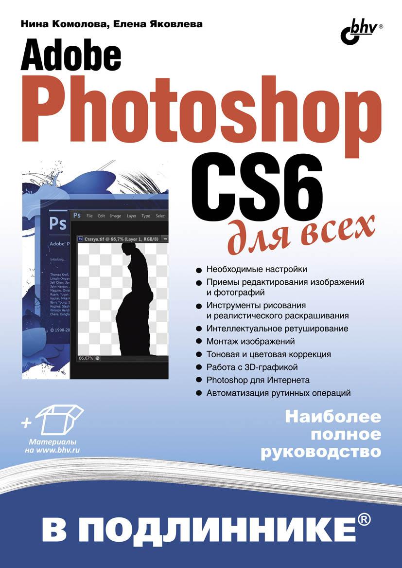 Нина Комолова Adobe Photoshop CS6 для всех аверина анастасия photoshop cs6