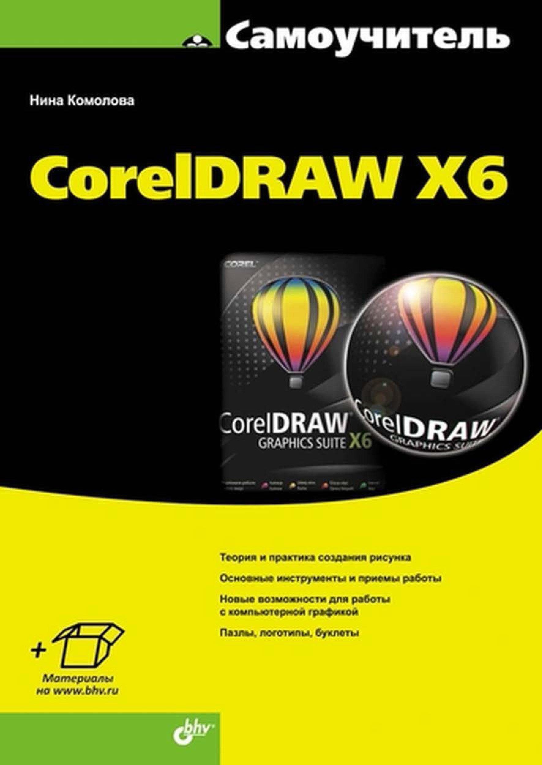 Нина Комолова CorelDRAW X6 [sa] new original authentic special sales moeller thermistor relay emt6 k spot