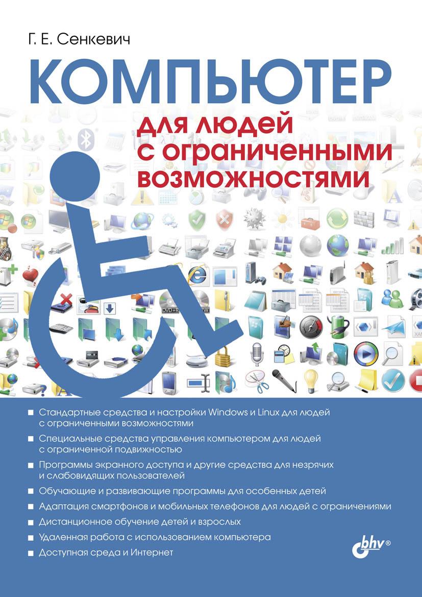 Г. Е. Сенкевич Компьютер для людей с ограниченными возможностями г е сенкевич компьютер для людей с ограниченными возможностями
