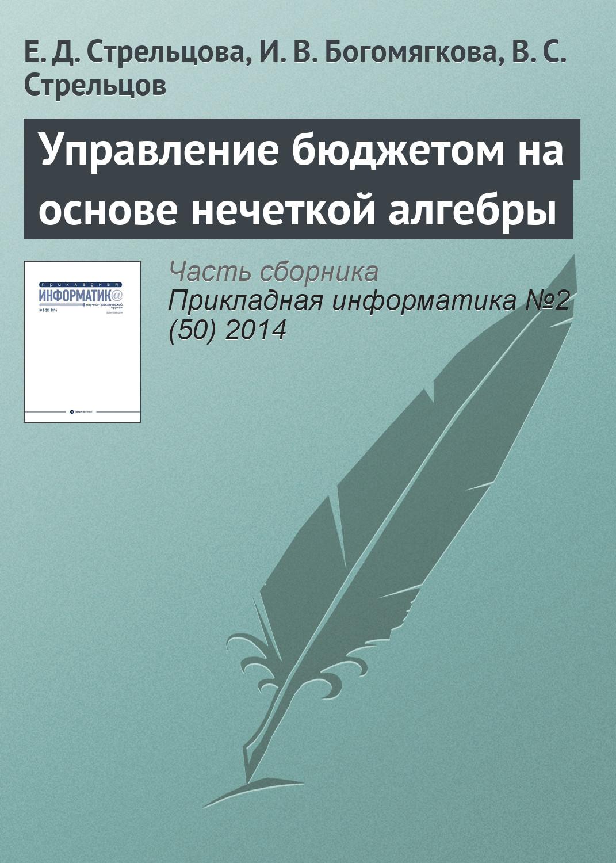 Е. Д. Стрельцова Управление бюджетом на основе нечеткой алгебры