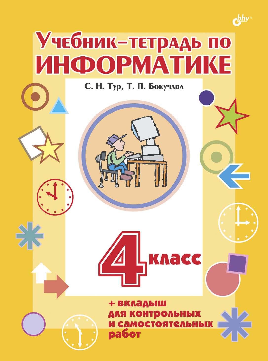 С. Н. Тур Учебник-тетрадь по информатике. 4 класс