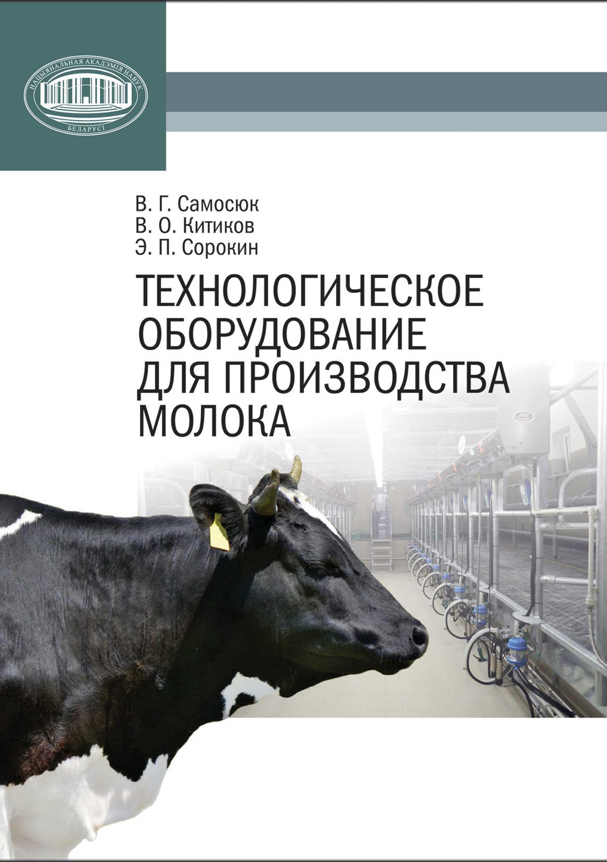 В. Г. Самосюк Технологическое оборудование для производства молока и г максимов механизмы и оборудование для производства сантехнических и вентиляционных работ