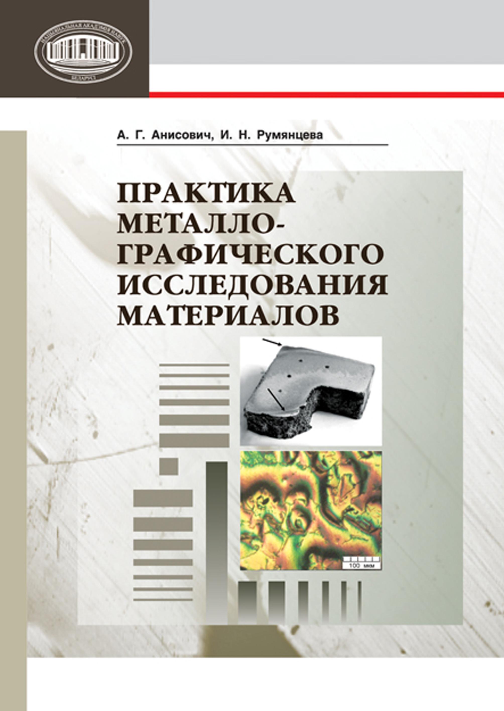 А. Г. Анисович Практика металлографического исследования материалов