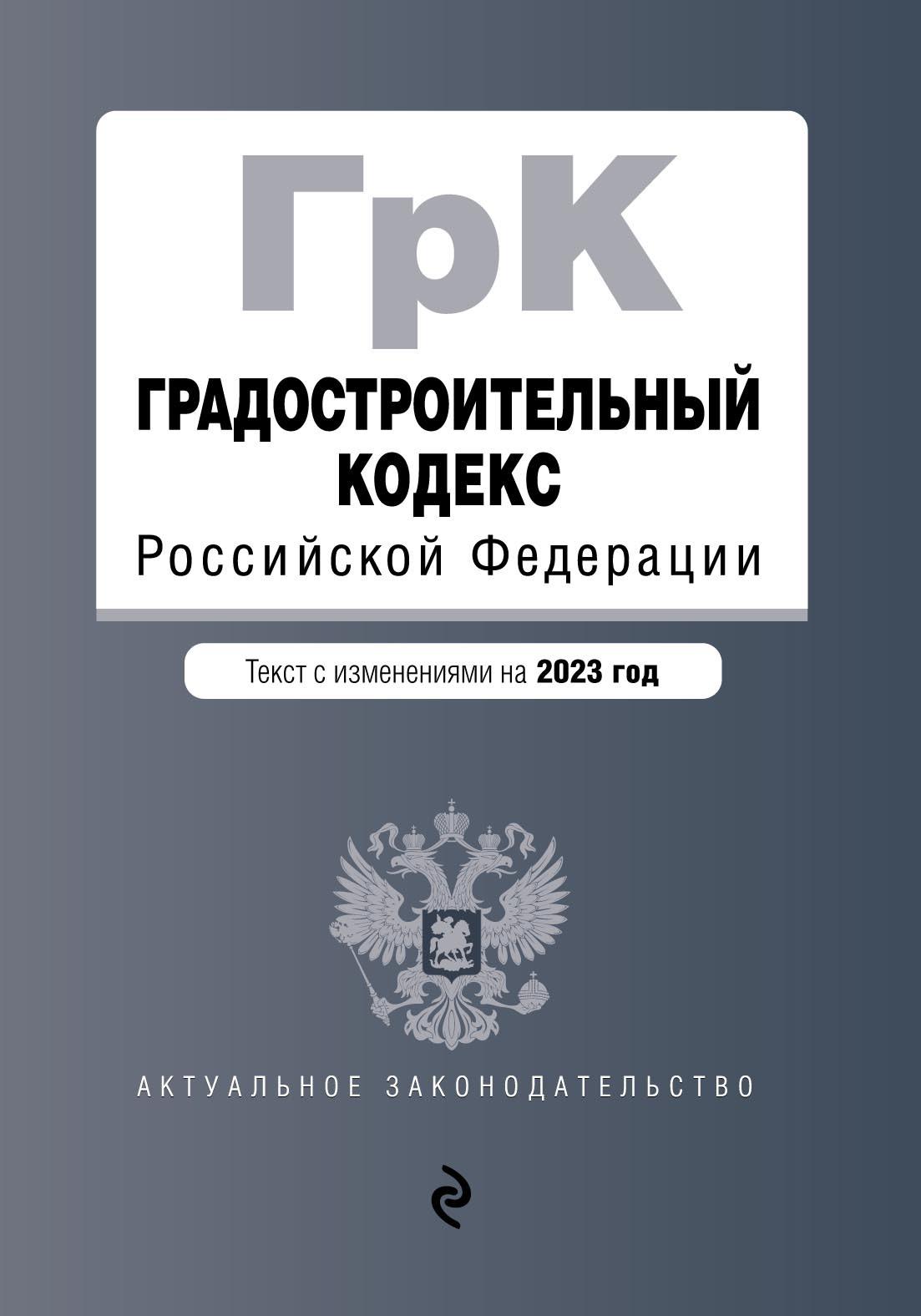 цены Отсутствует Градостроительный кодекс Российской Федерации. Текст с изменениями и дополнениями на 2018 год