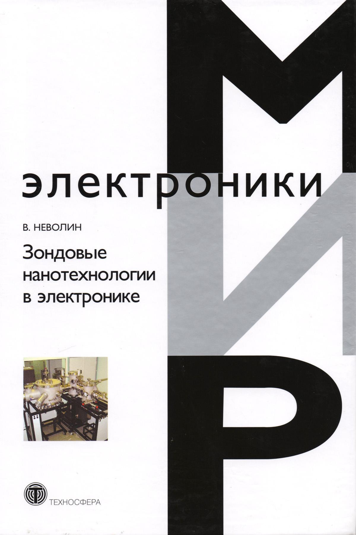 Владимир Неволин Зондовые нанотехнологии в электронике в неволин зондовые нанотехнологии в электронике 2 е изд