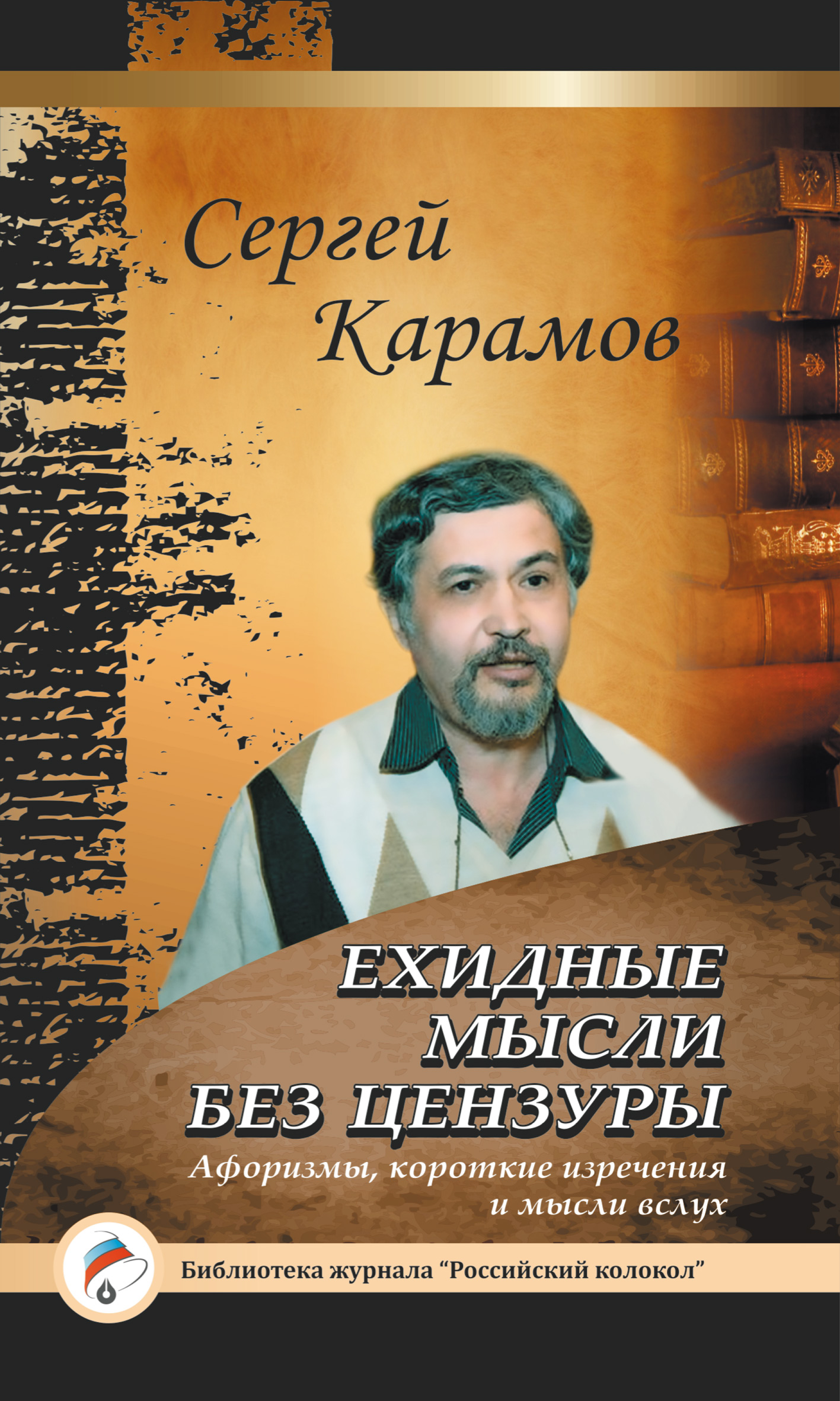 Сергей Карамов Ехидные мысли без цензуры широта и долгота