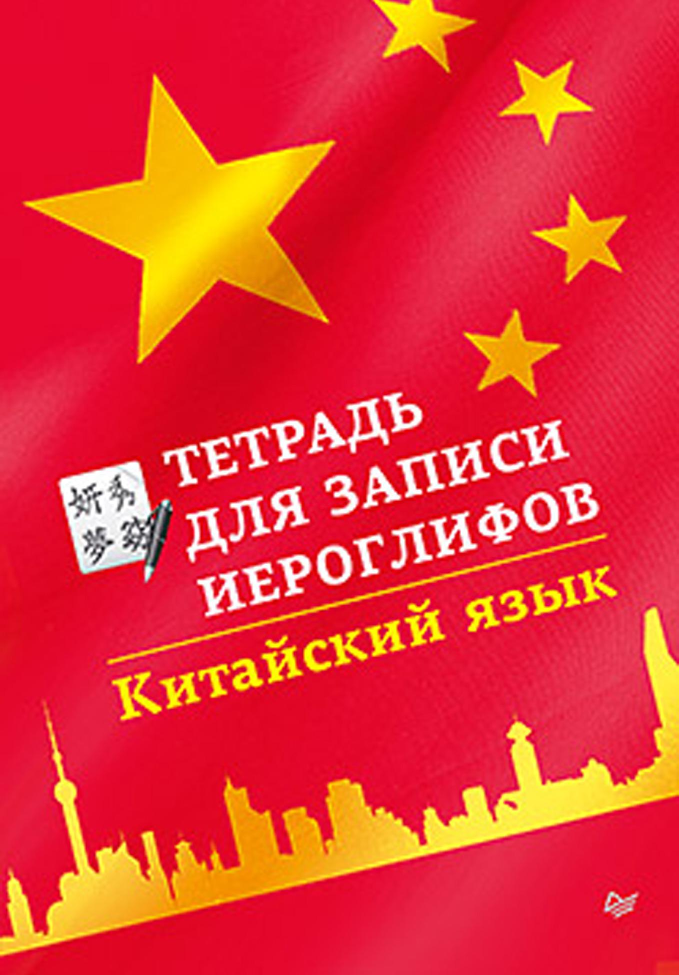 Отсутствует Китайский язык. Тетрадь для записи иероглифов китайский язык 2 й уровень рабочая тетрадь для записи иероглифов