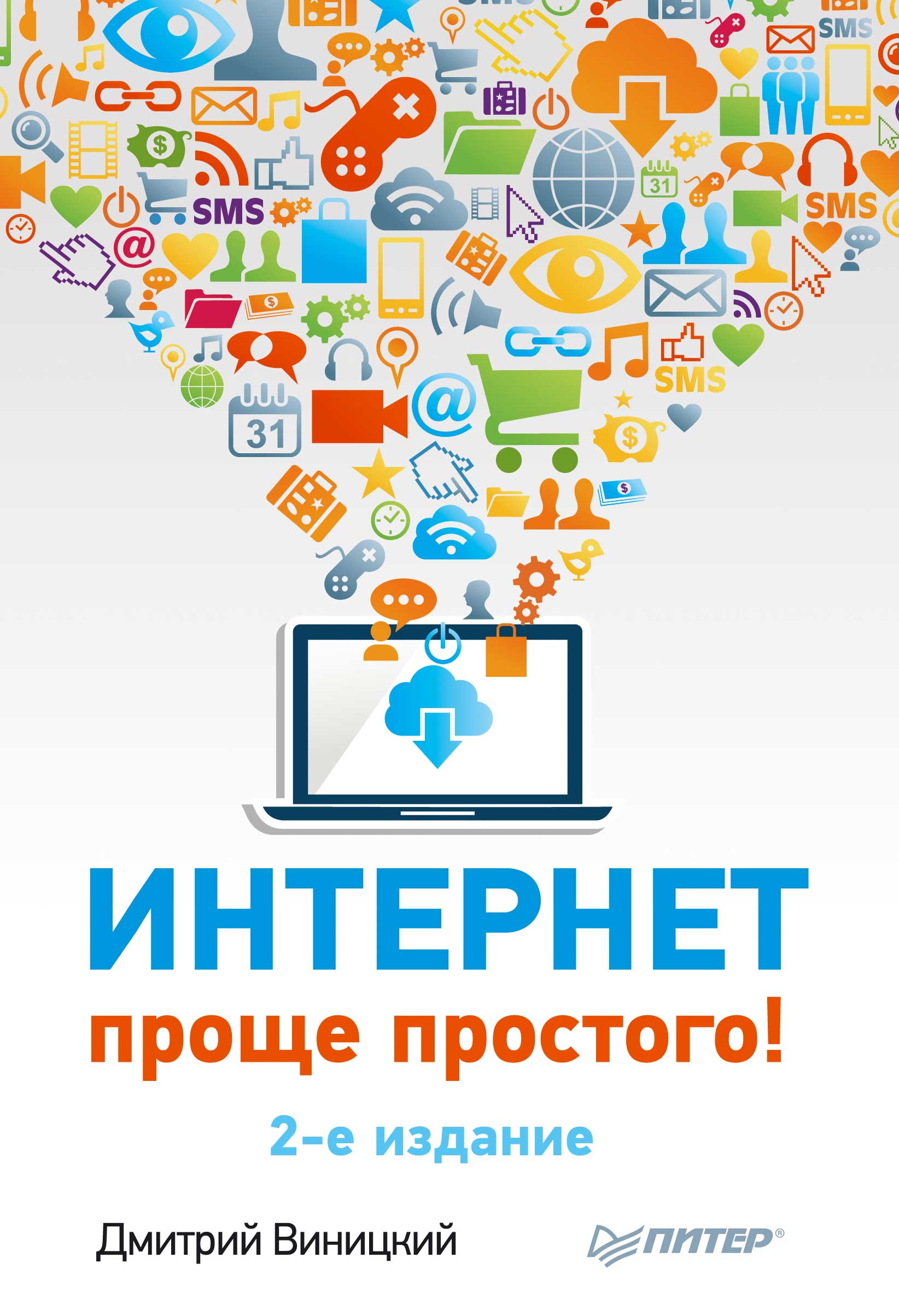 Дмитрий Виницкий Интернет – проще простого! компьютер