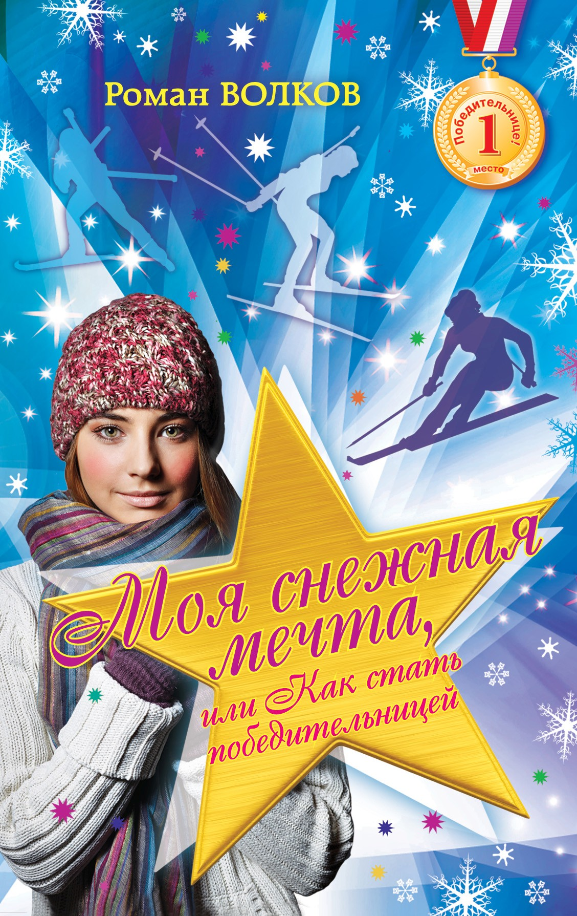 Роман Волков Моя снежная мечта, или Как стать победительницей волков р моя снежная мечта или как стать победительницей