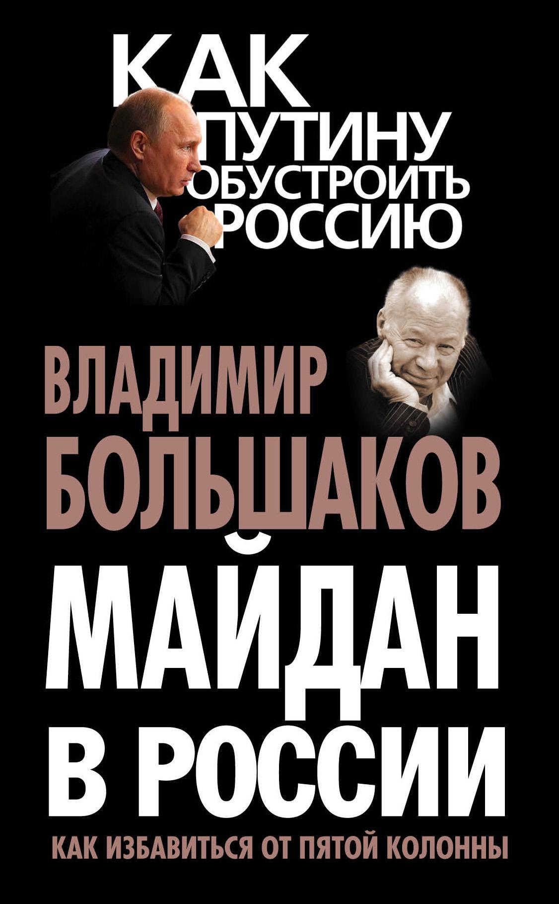 Владимир Большаков Майдан в России. Как избавиться от пятой колонны большаков в сердюков и женский батальон куда смотрит путин