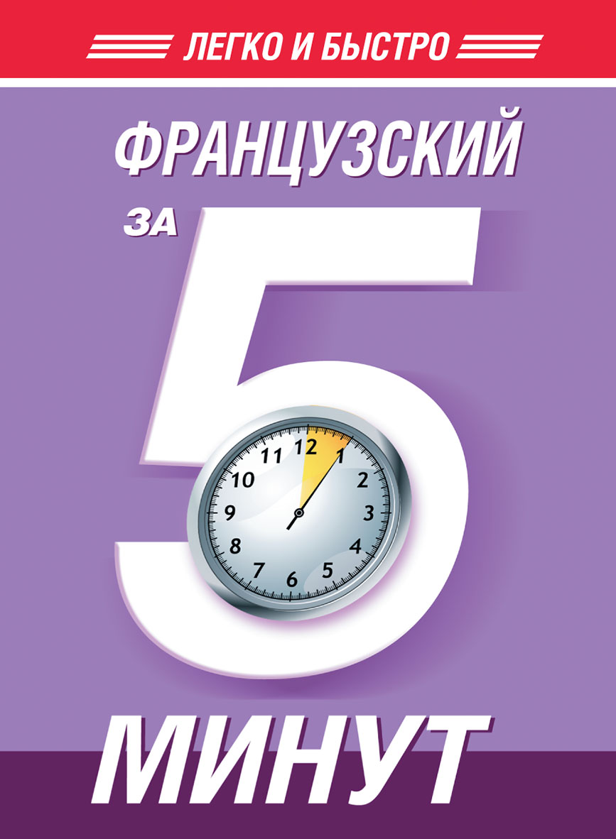 Н. В. Путилина Французский за 5 минут кутумина о испанский язык за 5 минут в день page 2