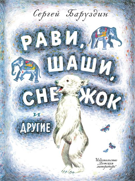 Сергей Баруздин Рави, Шаши, Снежок и другие (сборник)